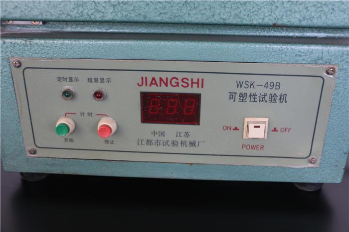 可塑性试验机