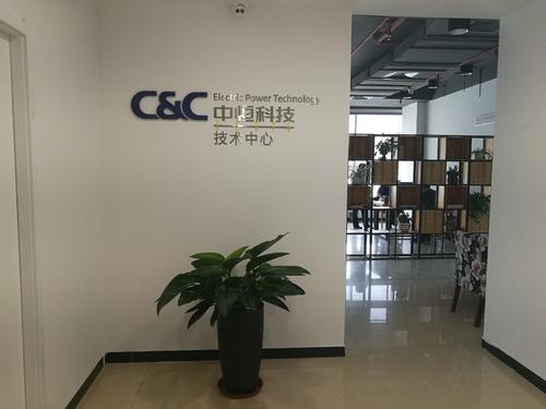 河南中恒电力科技有限公司